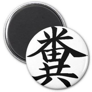 Kuso - símbolo japonés para Poo Imán Redondo 5 Cm