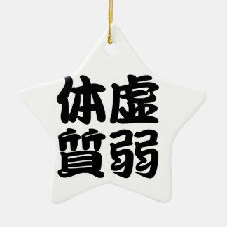 kyojakutaishitsu ceramic ornament