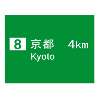 Kyoto, Japan Road Sign Postcard