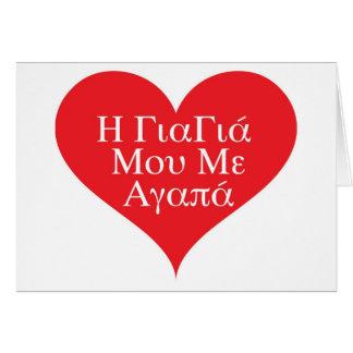 La abuela me ama griego tarjeta de felicitación