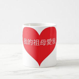 La abuela me ama (los chinos) taza