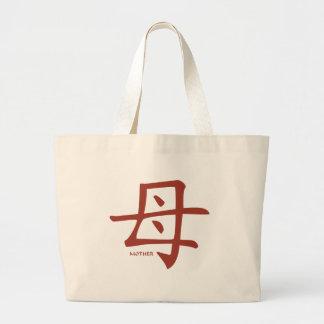 La bolsa de asas del kanji de la madre