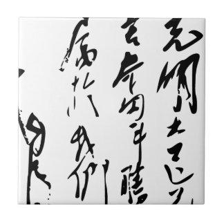 La caligrafía de Mao Zedong del presidente Azulejo Cuadrado Pequeño