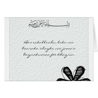 La enhorabuena islámica que casa el DUA de la boda Tarjetón