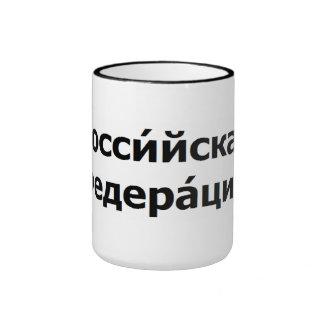 La Federación Rusa Taza De Dos Colores