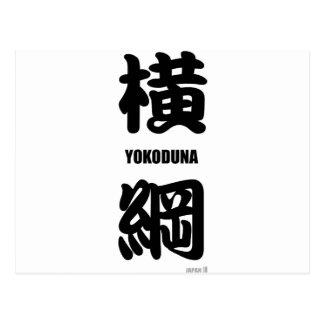 """La fila más alta de """"YOKODUNA"""" en negro del sumo Postal"""