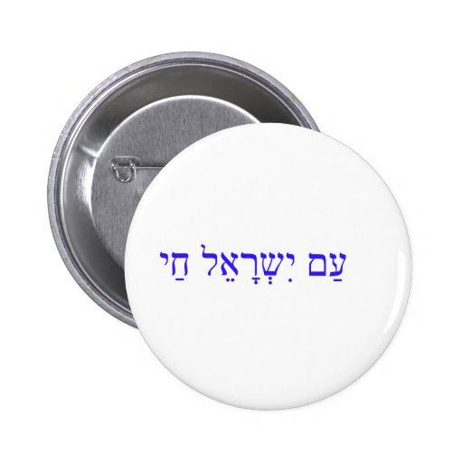 La ISRAEL CHAI o la nación de Israel vive Pin