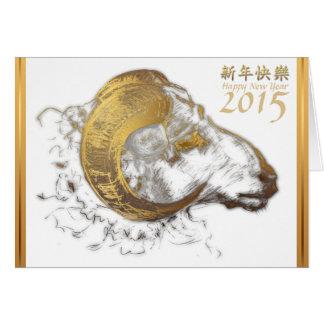 La oveja china del Año Nuevo 2015 otra modela Tarjeta De Felicitación