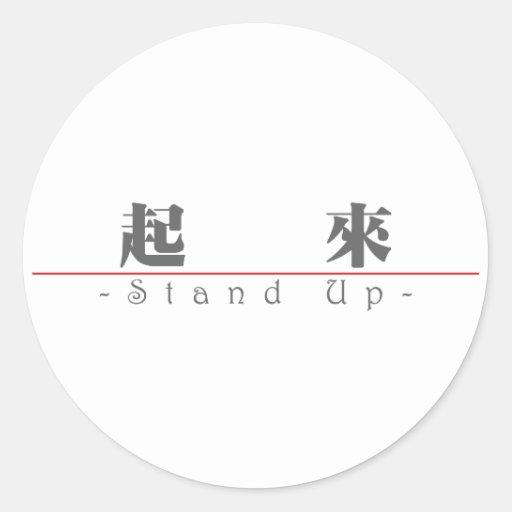 La palabra china para se levanta 10205_3.pdf pegatina redonda