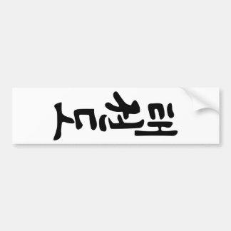 La palabra el Taekwondo en letras coreanas Etiqueta De Parachoque