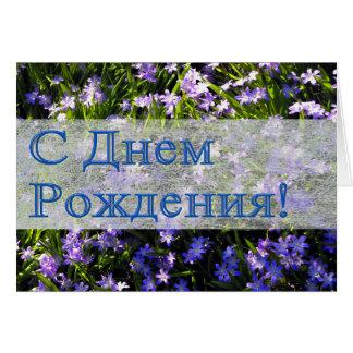 La primavera azul florece el feliz cumpleaños ruso tarjeta de felicitación