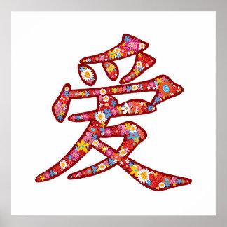La primavera china del Ai del amor florece el logo Poster