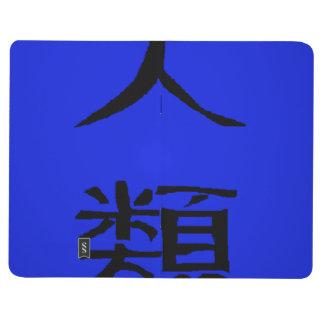 La raza humana (caracteres chinos) cuadernos