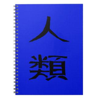 La raza humana (caracteres chinos) spiral notebook
