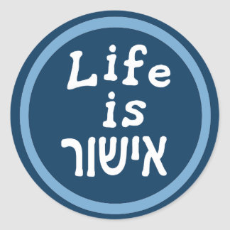 La vida es buena en hebreo pegatina redonda
