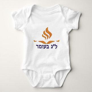 Lag B´Omer Baby Bodysuit