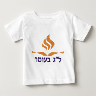 Lag B´Omer Baby T-Shirt