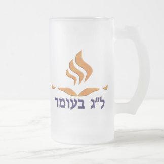 Lag B´Omer Frosted Glass Beer Mug