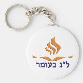 Lag B´Omer Keychain