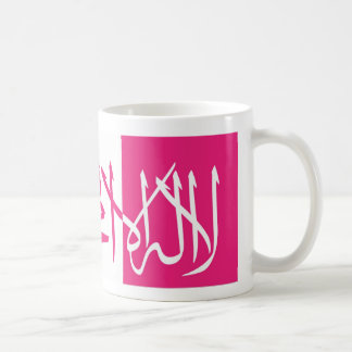 Lailahailallah Shahada - rosa y blanco Taza Básica Blanca