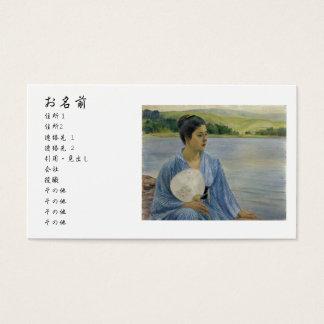 Lakeside Business Card