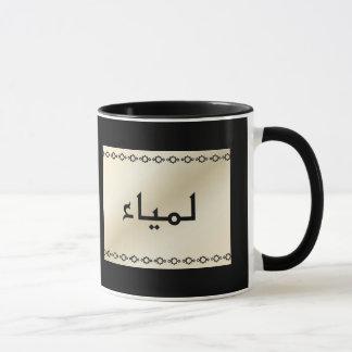 Lamia in Arabic Classy Beige Design Cup