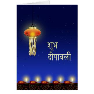 Lámpara luminosa de Diwali - tarjeta de