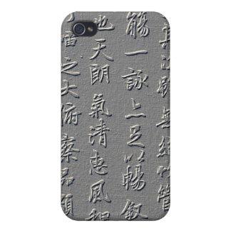 Lan Ting Xu (兰亭序)by Wang Xi Zhi(王羲之) Covers For iPhone 4
