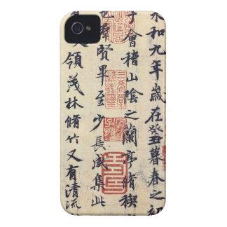 Lan Ting Xu (兰亭序)by Wang Xi Zhi(王羲之) iPhone 4 Cover