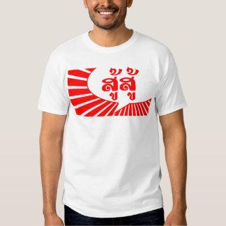 Lao Saying: Fight Fight Tshirt