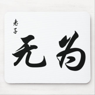 Lao Tzu Wu Wei in Chinese Calligraphy Mouse Pad