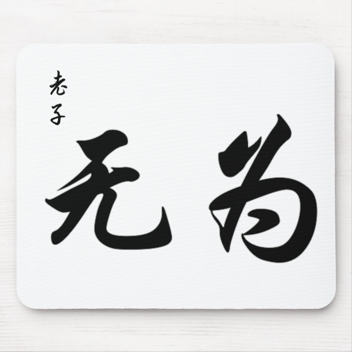 Lao Tzu Wu Wei In Chinese Calligraphy Mouse Pad Zazzle