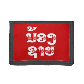 Lao (Young) Brother - ນ້ອງຊາຍ / Nong Sai - Laos Trifold Wallet