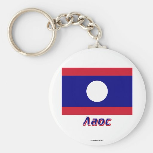 Laos Flag with name in Russian Key Chain