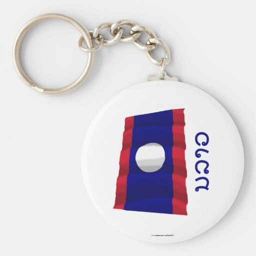 Laos Waving Flag with Name in Lao Key Chains