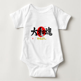 Large Japanese spirit and the mark it is to deceiv Baby Bodysuit