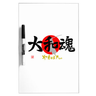 Large Japanese spirit and the mark it is to deceiv Dry-Erase Board