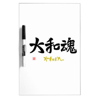 Large Japanese spirit and the mark it is to deceiv Dry Erase Whiteboards