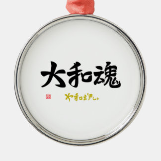 Large Japanese spirit and the mark it is to deceiv Metal Ornament
