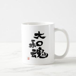 Large Japanese spirit karate grapple skill judo ca Coffee Mug