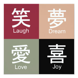 Laugh, Dream, Love, Joy Inspirational Kanji Card