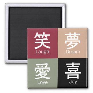 Laugh, Dream, Love, Joy Inspirational Kanji Magnet