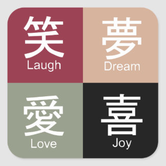 Laugh, Dream, Love, Joy Inspirational Kanji Square Sticker