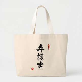 Lawyer KANJI(Chinese Characters) Large Tote Bag