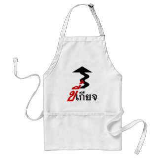 LAZY ♦ Kee Giat in Thai Language Script ♦ Aprons