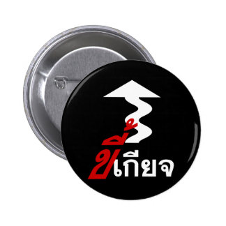 LAZY ♦ Kee Giat in Thai Language Script ♦ Buttons