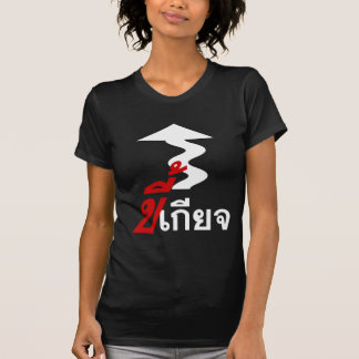 LAZY ♦ Kee Giat in Thai Language Script ♦ Tee Shirt