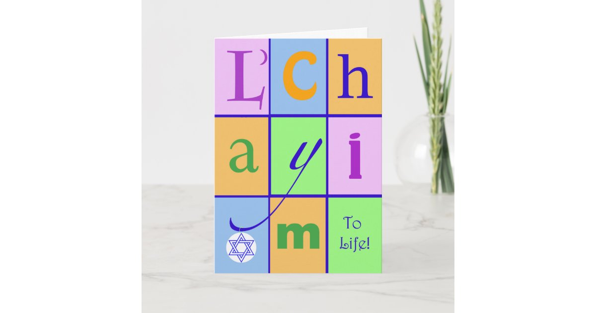 LChayim To Life Hebrew Birthday Wishes Card
