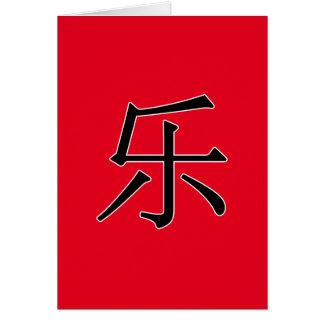 lè - 乐 (music) card