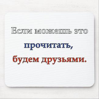 Lea esto, amigo, ruso alfombrilla de raton